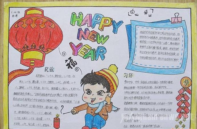 新年资料_新年手抄报资料大全