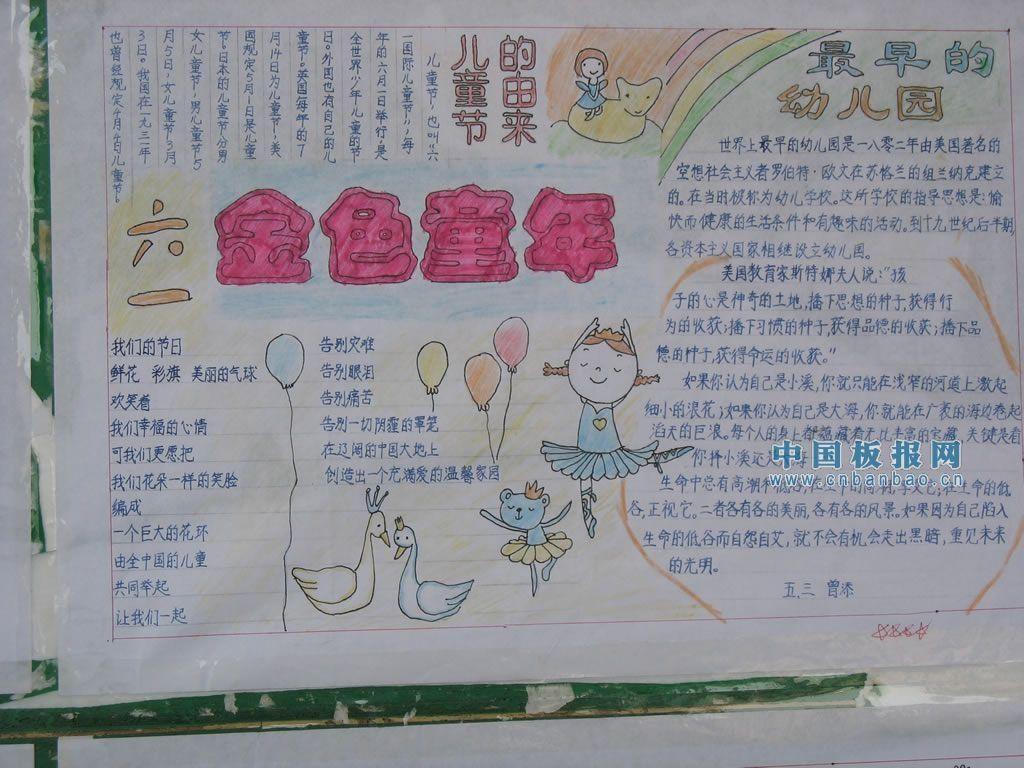 六一儿童节手抄报内容诗歌_六一儿童节手抄报图片