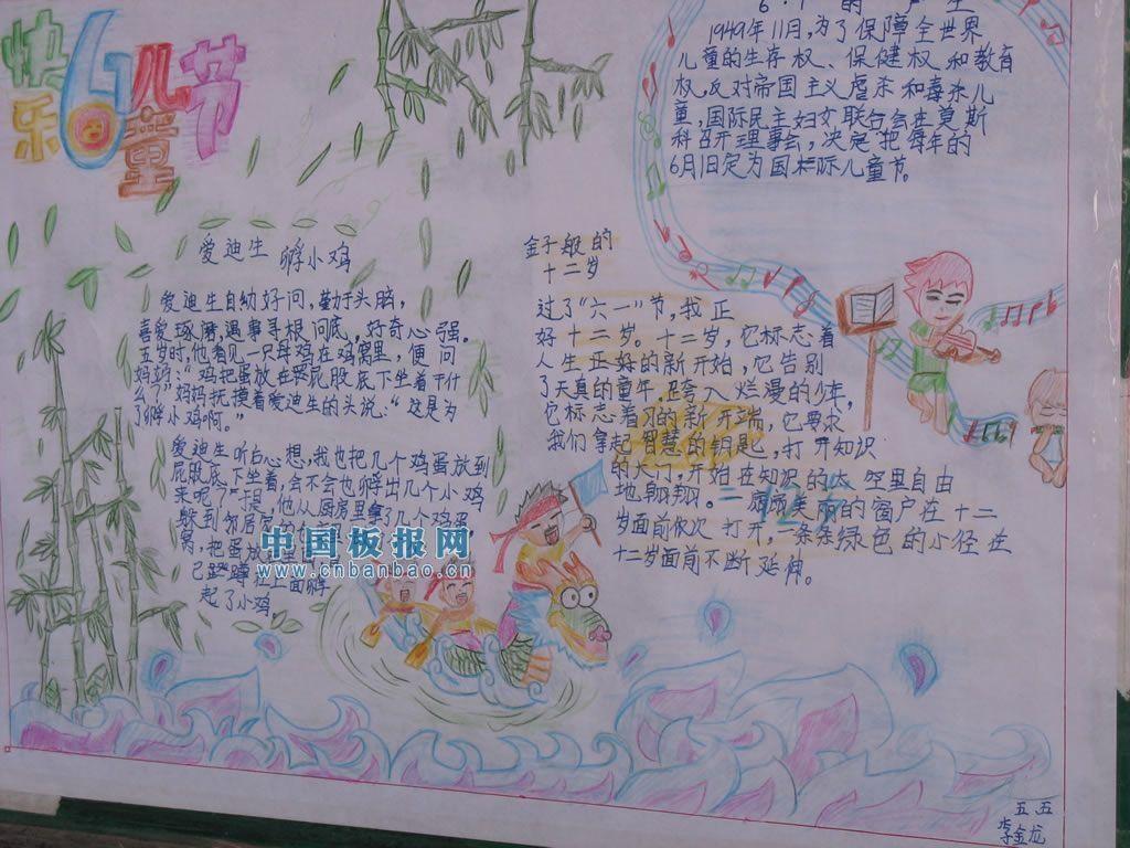 2017六一儿童节手抄报内容资料 儿童节诗歌朗诵精选