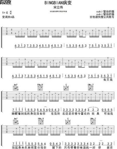 抖音病变吉他谱简谱及歌词