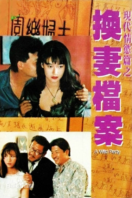 换妻群_台湾三级片精选大盘点 这些R级伦理电影绝对有你的菜_资讯 - 聚男网